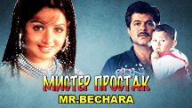 Watch Mr. Bechara - Russian full movie Online - Eros Now