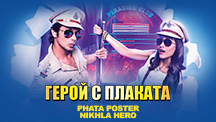 Watch Phata Poster Nikhla Hero - Russian full movie Online - Eros Now