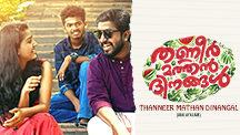 Thanneer Mathan Dinangal - Official Trailer