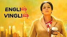 Watch English Vinglish - Tamil full movie Online - Eros Now