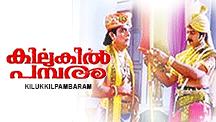 Watch Kilukkilpambaram full movie Online - Eros Now