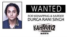 Durga Rani Singh! Wanted! (Marathi)