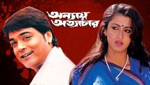 Watch Annaya Attyachar full movie Online - Eros Now