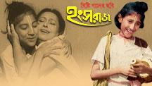 Watch Hangsharaj full movie Online - Eros Now