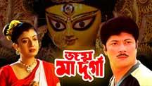 Watch Joy Maa Durga full movie Online - Eros Now