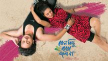 Watch Keno Kichhu Katha Bolo Na full movie Online - Eros Now