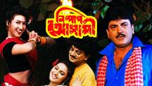 Watch Nishpap Ashami full movie Online - Eros Now
