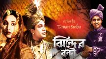 Watch Jhinder Bondi full movie Online - Eros Now