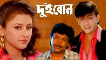 Watch Dui Bon full movie Online - Eros Now