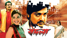 Watch Badla - Bengali full movie Online - Eros Now