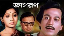 Watch Jagaran full movie Online - Eros Now