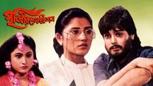 Watch Prithibir Sesh Station full movie Online - Eros Now