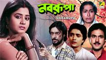 Watch Nabarupa full movie Online - Eros Now