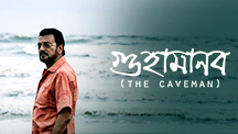 Watch Guha Manab - The Caveman full movie Online - Eros Now
