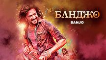 Watch Banjo - Russian full movie Online - Eros Now
