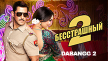 Watch Dabangg 2 - Russian full movie Online - Eros Now
