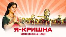 Watch Main Krishna Hoon - Russian full movie Online - Eros Now