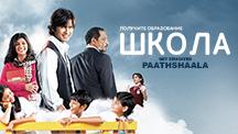 Watch Get Educated: Paathshaala - Russian full movie Online - Eros Now
