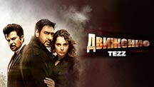 Watch Tezz - Russian full movie Online - Eros Now
