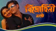 Watch Bidrohini Naari full movie Online - Eros Now