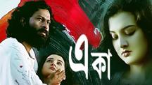Watch Eka full movie Online - Eros Now