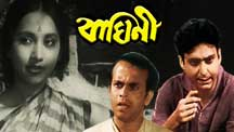 Watch Baghini full movie Online - Eros Now