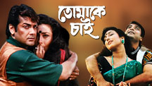 Watch Tomake Chai full movie Online - Eros Now