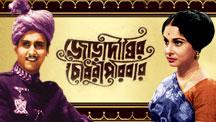 Watch Jora Dighir Chowdhury Paribar full movie Online - Eros Now