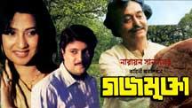 Watch Gajamukta full movie Online - Eros Now