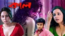 Watch Kaal - Bengali full movie Online - Eros Now