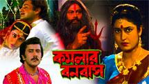 Watch Kamalar Banabas full movie Online - Eros Now