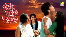 Watch Teesta Parer Kainya full movie Online - Eros Now