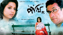 Watch Pakhi full movie Online - Eros Now