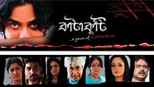 Watch Katakuti A Game of Relationships full movie Online - Eros Now
