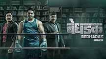 Watch Bedhadak full movie Online - Eros Now