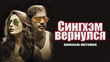 Watch Singham Returns - Russian full movie Online - Eros Now