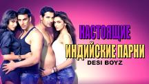 Watch Desi Boyz - Russian full movie Online - Eros Now