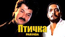 Watch Parinda - Russian full movie Online - Eros Now