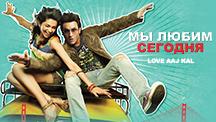 Watch Love Aaj Kal - Russian full movie Online - Eros Now