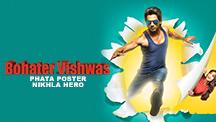 Watch Phata Poster Nikhla Hero - Polish full movie Online - Eros Now