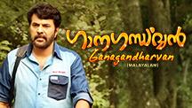 Ganagandharvan - Official Trailer