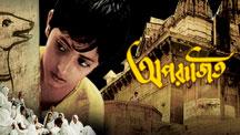Watch Aparajito full movie Online - Eros Now