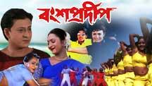 Watch Bansa Pradip full movie Online - Eros Now