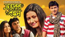 Watch Antarer Bandhan full movie Online - Eros Now