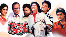 Watch Chokher Aloye full movie Online - Eros Now