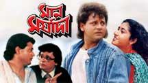 Watch Maan Maryada - Bengali full movie Online - Eros Now