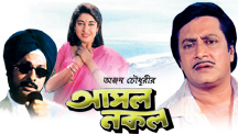 Watch Asol Nakol full movie Online - Eros Now