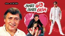 Watch Amar Bhai Amar Bon full movie Online - Eros Now