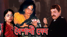 Watch Baisakhi Megh full movie Online - Eros Now