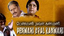 Watch Penmani Aval Kanmani full movie Online - Eros Now